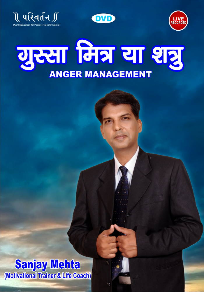 Anger Management Training Program DVD