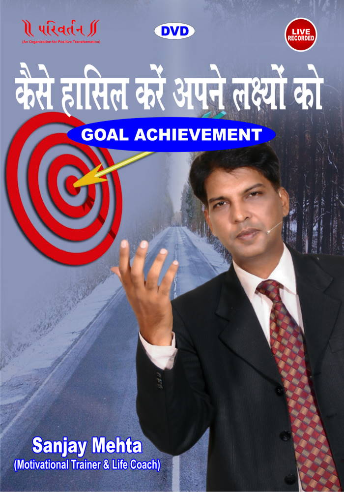 Goal Setting Achievement Training Program Parivartan India DVD