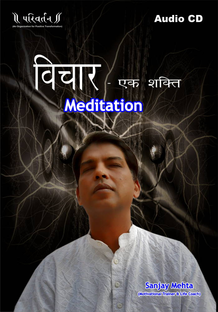Meditation Power Parivartan India Audio CD