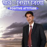 Positive Attitude Training Program Parivartan IndiaDVD