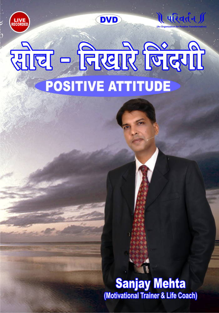 Positive Attitude Training Program Parivartan India DVD