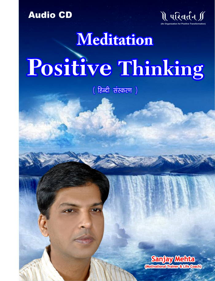 Positive Thinking Parivartan India Audio CD