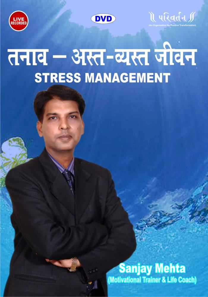 Stress Management Training Program Parivartan India DVD