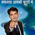 Concentration & Life Parivartan India Training Program DVD