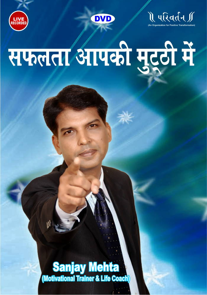 Success In Your Hands Parivartan India Training Program DVD