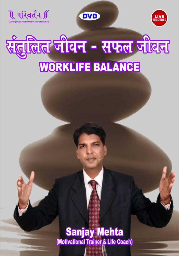Worklife Management Training Program Parivartan India DVD
